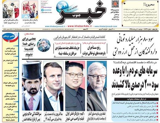 روزنامه های 10تیر