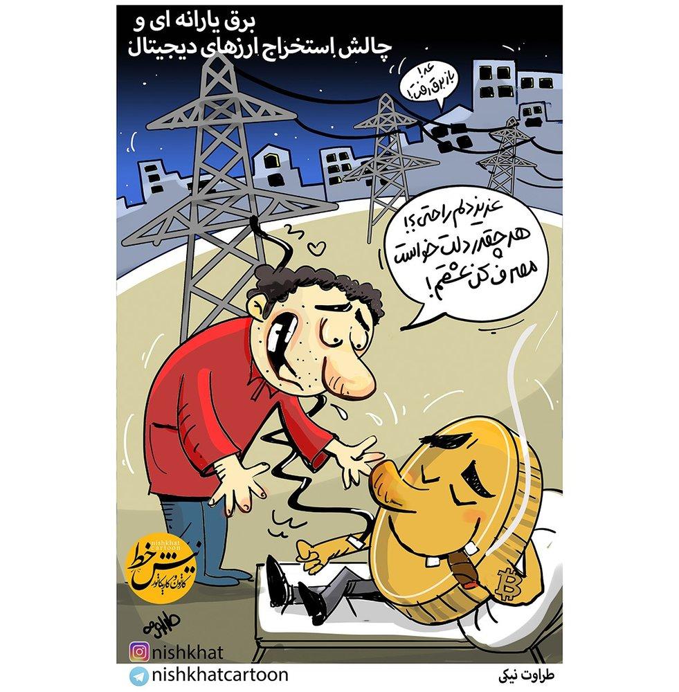 وضعیت تولید ارز دیجیتال در ایران رو ببینید!