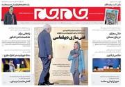 صفحه اول روزنامههای سهشنبه ۱۱ تیر ۹۸
