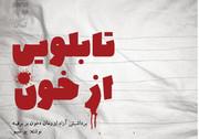 نمایش «تابلویی از خون» در عمارت روبهرو