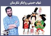 همکاری شهاب حسینی با بهروز وثوقی , جدایی شهاب حسینی از شکرستان,شکرستان