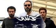 روزنامه خراسان: ادعاهای سازندگان سریال «گاندو» با متن سریال تناقض دارد