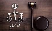توضیح قوه قضاییه درباره تغییرات در مدیران سازمان زندانها و ارتباط آن با قتل در زندان فشافویه