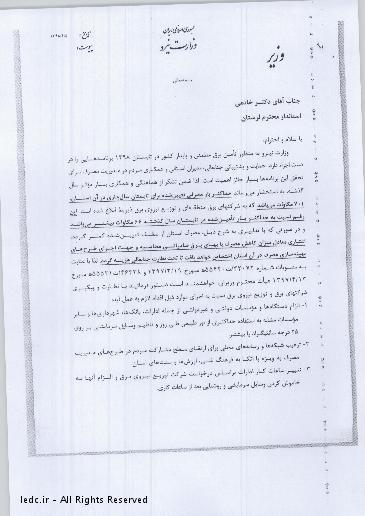 وصول نامه وزیر نیرو توسط استاندار لرستان در مورد تعیین سهمیه حداقل بار مصرفی