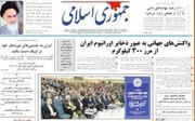 صفحه اول روزنامههای چهارشنبه ۱۲ تیر ۹۸