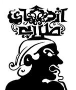 «اژدهای طلایی» به ایرانشهر میرود