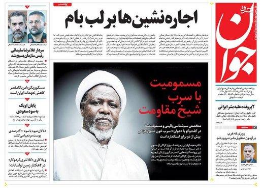 عکس/ صفحه نخست روزنامههای چهارشنبه ۱۲ تیر