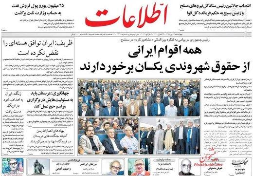 اطلاعات: همه اقوام ایرانی از حقوق شهروندی یکسان برخوردارند