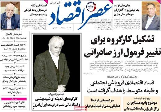 روزنامه های11تیر98
