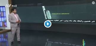 شورای نظارت بر صداوسیما افشای اطلاعات نفتی ایران از شبکه ۳ را بررسی میکند