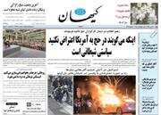 عذر خواهی کیهان از وزارت اطلاعات/ اشتباه کردیم از نفوذی حرف زدیم