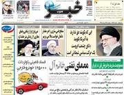 صفحه  اول روزنامههای پنجشنبه ۱۳ تیر ۱۳۹۸