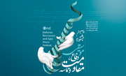 دومین جشنواره موسیقی دفاع، مقاومت و حماسه امروز به کار خود پایان میدهد