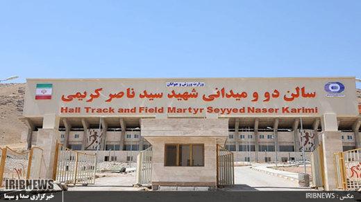 بزرگترین سالن سرپوشیده دو ومیدانی غرب کشور در خرمآباد افتتاح شد