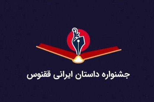 فیلم   اقدام یک انتشارات برای حمایت از داستان ایرانی