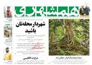 صفحه اول روزنامههای شنبه ۱۵ تیر ۹۸