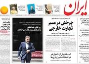 صفحه اول روزنامههای یکشنبه ۱۶ تیر ۹۸