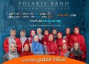 کنسرت «ستاره قطبی»، فقط برای زنان