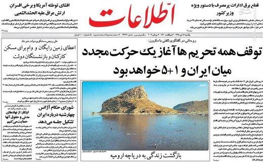 اطلاعات: توقف همه تحریمها آغاز یک حرکت مجدد میان ایران و ۱+۵خواهدبود