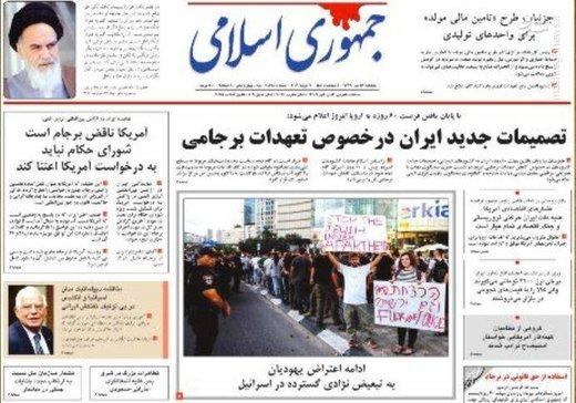 جمهوری اسلامی: تصمیمات جدید ایران در خصوص تعهدات برجامی