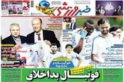 صفحه اول روزنامههای دوشنبه ۱۷ تیر ۹۸