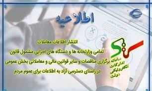 اطلاعات معاملات همه وزارتخانهها منتشر شد
