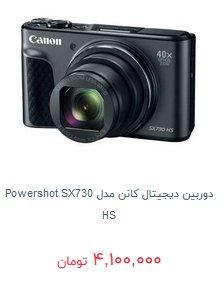 برای خرید  دوربین عکاسی دیجیتال چقدر هزینه کنیم؟ + قیمت