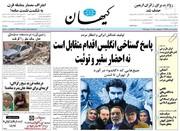 کیهان: امضای اروپاییها پای یک پیشبینی «معطل اروپا نمانید»
