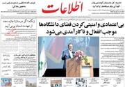 صفحه اول روزنامههای سهشنبه ۱۸ تیر ۹۸