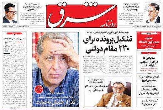 شرق: تشکیل پرونده برای ۲۳۰ مقام دولتی