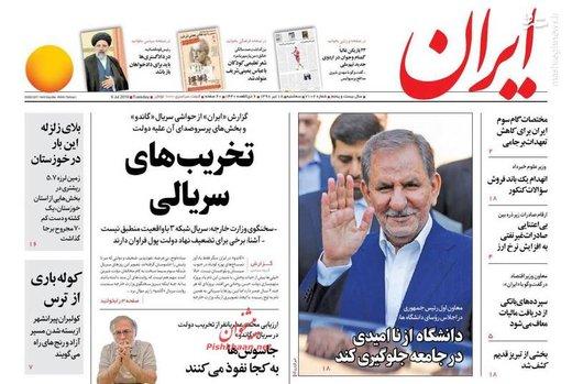ایران: تخریبهای سریالی