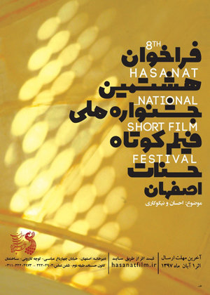 راهیابی فیلم کوتاه استان چهارمحالوبختیاری به جشنواره ملی حسنات