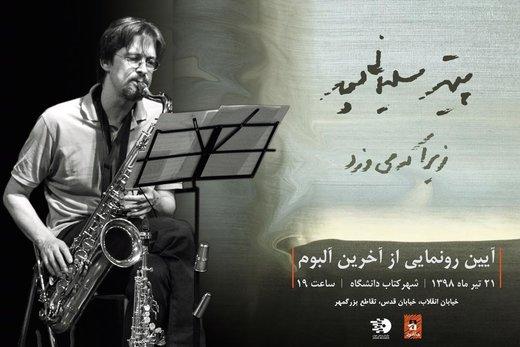 رونمایی از آلبوم آهنگساز فقید پیتر سلیمانیپور با نمایش اثری از عباس کیارستمی