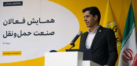 همایش فعالان صنعت حملونقل به میزبانی ایرانسل برگزار شد