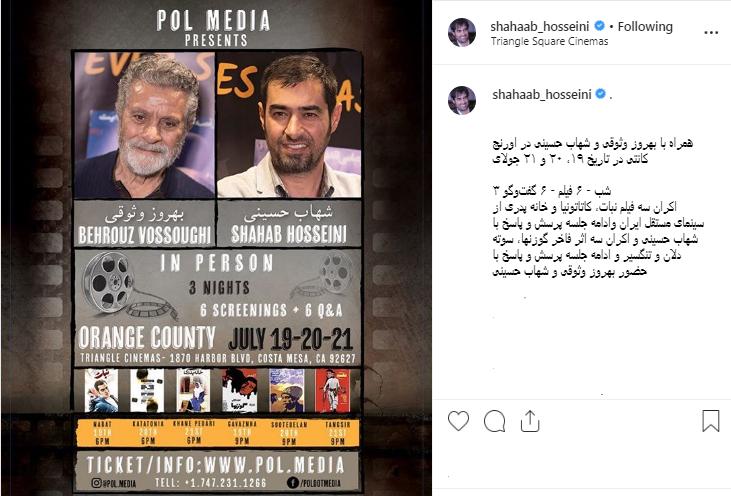بهروز وثوقی و شهاب حسینی
