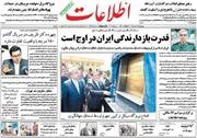 صفحه اول روزنامههای چهارشنبه ۱۹ تیر ۹۸
