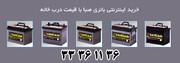نمایندگی باتری صبا، فروش اینترنتی باتری صبا توسط امداد باتری