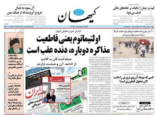کیهان: اولتیماتوم یعنی قاطعیت مذاکره دوباره، دنده عقب است