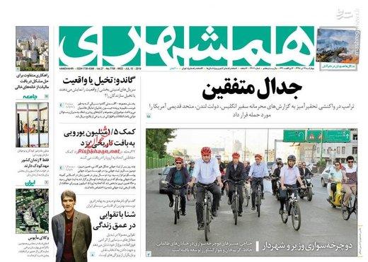 همشهری: جدال متفقین