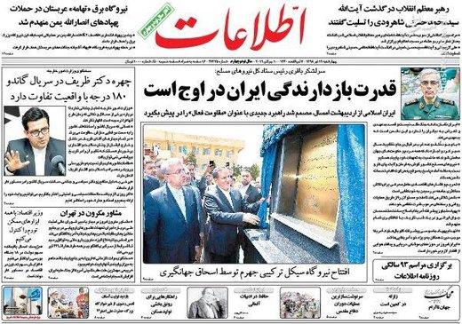 اطلاعات: قدرت بازدارندگی ایران در اوج است