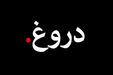 فیلم | آمارهایی تکاندهنده درباره «دروغ» و رواج آن در جامعه ایران
