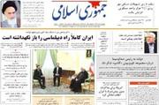 صفحه اول روزنامههای پنجشنبه ۲۰ تیر ۱۳۹۸