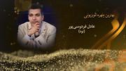 فیلم | دلبری عادل فردوسیپور با جمله معروفش زمان گرفتن تندیس حافظ