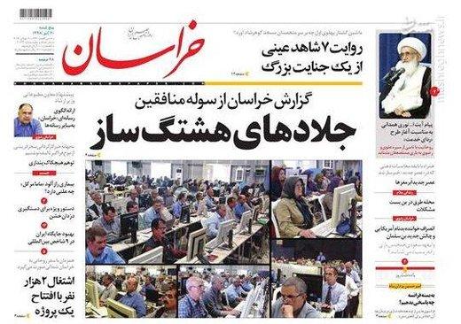 عکس/صفحه نخست روزنامههای پنجشنبه ۲۰ تیر