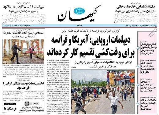 کیهان: دیپلمات اروپایی: آمریکا و فرانسه برای وقتکشی تقسیم کار کردهاند