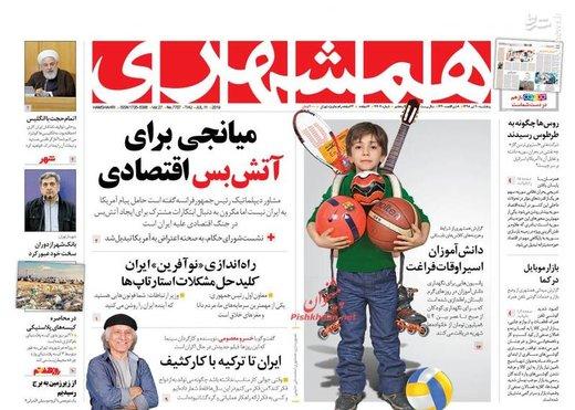 همشهری: میانجی برای آتش بس اقتصادی