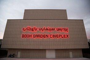 یک اتفاق عجیب در پردیس سینمایی باغ کتاب