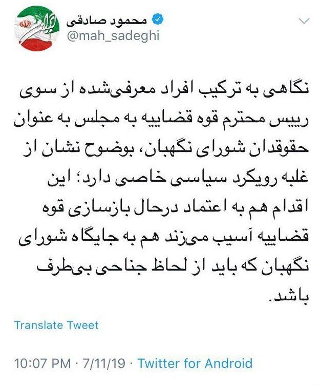نماینده تهران در مجلس دهم معتقد است که لیست حقوقدانان معرفی شده به مجلس هم به قوه قضائیه آسیب میزند هم به جایگاه شورای نگهبان.