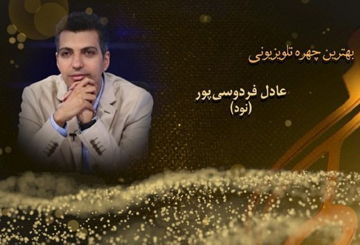 چقدر خوبید شما!/ واکنش عادل فردوسیپور به تشویقهای مردم/ عکس