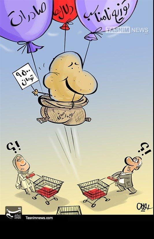 سیب زمینی چگونه از سبد مصرف خانوادهها پرید؟!